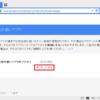GitLabからの通知メールにGmailを使用する方法(CentOS)
