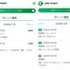 マイナポイントでJRE-POINTが貯まる!!