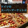 【ドイツのスーパーマーケット④】品物の選び方