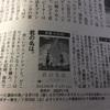 7月26日の週刊文春