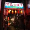 仙台市青葉区 ノスタルジックな飲み屋街 文化横丁と壱弐参(いろは)横丁に行った話🏮