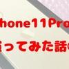 機械オンチだけどiPhone11Pro買ったよ!急速充電とは?