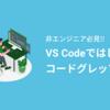 非エンジニア必見!!VS Codeではじめるコードグレップ入門