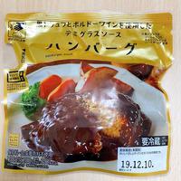 黒トリュフ使用デミグラスハンバーグを白ご飯でクッション!?ローソンでプチ贅沢の夕飯なんてどうですか?