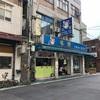 台湾マンゴーかき氷「冰讃」[ピンザン] が噂どおり美味しかった!【2018年6月〜】