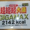 カップ焼きそばの規格外モンスター「ペヤング ソースやきそば 超超超大盛 GIGAMAX」