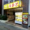 【松山ランチ】お食事処みかどのへちまのみそ煮がうまかった(*´ω`*)