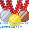 今年はオリンピックイヤーです。 みんなで応援しよう!?