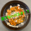 """【簡単レシピ】究極""""時短パスタ""""はコレだ。〜手早く美味しいパスタを食べたいあなたに〜【パナゲ-kitchen-】"""