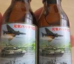 自衛隊限定飲料で元気バッチリ!日々の疲れと滋養強壮に効果的。