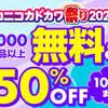 【10/15まで】カドカワの電子書籍が50%OFF!今買っておきたいおすすめ漫画10選