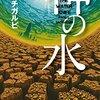 水利権を巡り暴力と死の横行する暗澹たる未来を描いたSFノワール『神の水』