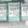 欅坂46『欅のキセキ』手を繋いで帰ろうかイベント結果。