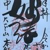 御朱印集め 本能寺(Honnouji):京都
