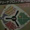 東京ドーム赤い夜参戦