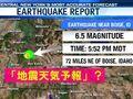 【地震】「地震天気予報」は可能ですか?+父島近海M4.6・千葉県北東部M4.1~アーク・画像乱れ・イオノグラム等