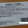 【株主優待:文教堂】10%割引カードゲットだぜ