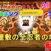 【ペーパーマリオ オリガミキング】ニンジャ屋敷の全忍者の場所について解説!にんじゃのカンバンのフィギュアをゲットしよう!Paper Mario the Origami King All Ninja in Ninja Yashiki.