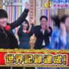 【雑感】1/9『グッときた名場面グランプリ』