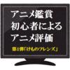 アニメ鑑賞初心者によるアニメ評価 第一弾「けものフレンズ」