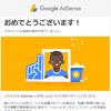 グーグルアドセンス Google AdSenseの審査にやっと通ったよ!!審査に通ったブログとは