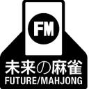 「未来の麻雀」ブログ