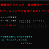 「悪魔城年代記 悪魔城ドラキュラ(X68000)&サントラ」KONAMI