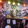 『僕らの武道館フェス』
