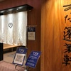 「あつた蓬莱軒」名古屋で少し背伸びをして大好きな贅沢ご飯です♪