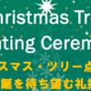 「2018青山学院クリスマス・ツリー点火祭」~降誕を待ち望む礼拝~