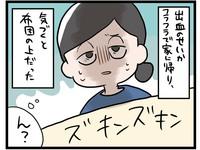 「お腹の赤ちゃんは無事」安心したのもつかの間、出血が止まらない。気づくと布団の上だった by 育田花