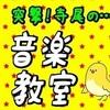 サックススクール講師、福島先生こんちには!!