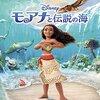 『モアナと伝説の海』はディズニー・アニメーションの名作: これまでのディズニー・プリンセス物語にはない画期的な映画