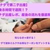 【カナダで出産】産後8時間で退院!?出産レポ、コロナの影響や産後の流れを徹底解説!液体ミルクやクーポンを無料で貰う方法