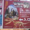 「特別展 恐竜の卵」へ