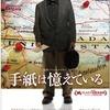 記憶と格闘する老人の物語  映画『手紙は憶えている』