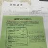 宅地建物取引証の交付申請をしました。
