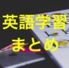 【英語学習】勉強方法・アプリ・リスニング教材・留学などおすすめ全部まとめてみた