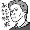 【洋画】『スパイダーマン:ホームカミング』--「自分がスパイダーマンだ」という承認欲求が、ピーターには希薄である