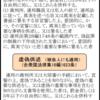 「シドニー・パウエル弁護士の告訴状を日本語に翻訳してみた。」