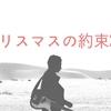 小田和正クリスマスの約束2017観覧募集と出演者ライブ会場は千葉ポートアリーナ!
