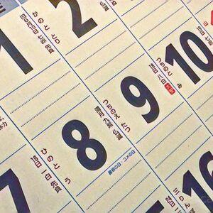 ゴールデンウィーク10連休の影響で、楽天カードの引き落としが大変なことに!4月27日の引き落としは10日後の5月7日になります。