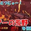 【マイダン】暗黒界とつにゅー!ネザーの荒野はガラクタだらけ?【MinecraftDungeons】#15.1