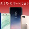 2017冬モデルスマートフォン、どれを買うか。