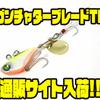 【リップルアッシュ】チャタータイプのメタルバイブ「ガンチャターブレードTR」通販サイト入荷!