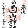 米問題(続き)もうじき今年の新米が届く:御朱印:新潟県五穀神社・新潟白山神社・新潟大神宮