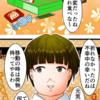 漫画「傷だらけの悪魔」180話181話★感想とネタバレ★最終回予想も!