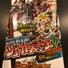 【開封結果】コロコロ付録「ジョーカーズ参上!」新カード『異端流し オニカマス』強い!