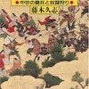 『雑兵たちの戦場』藤木久志
