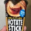 東ハト ホタテスティック 浜焼きホタテ味  食べてみました